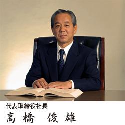 代表取締役 社長 高橋 俊雄